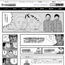 一コマ漫画素材
