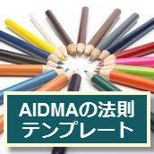 aidmaの法則のテンプレート