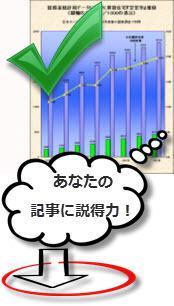 統計データを利用することで記事に説得力を!