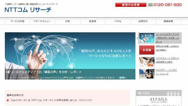 gooリサーチ(NTTコム サーチ)